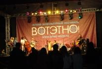 2013-06-20-23_iv_letnij_festival_votehtno_4