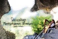 Alizbar - Пробуждения Мангупа