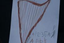 2013-01-12-13_detskaja_arfoterapija-_velikij_novgorod_4